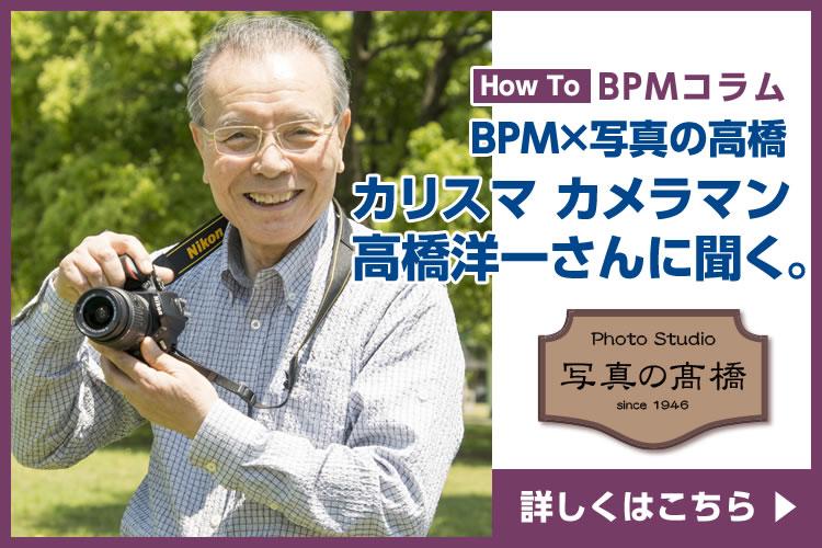 BPM×写真の高橋カリスマ カメラマン高橋洋一さんに聞く。