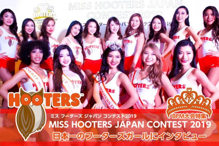 HOOTERS 日本一のフーターズガールにインタビュー