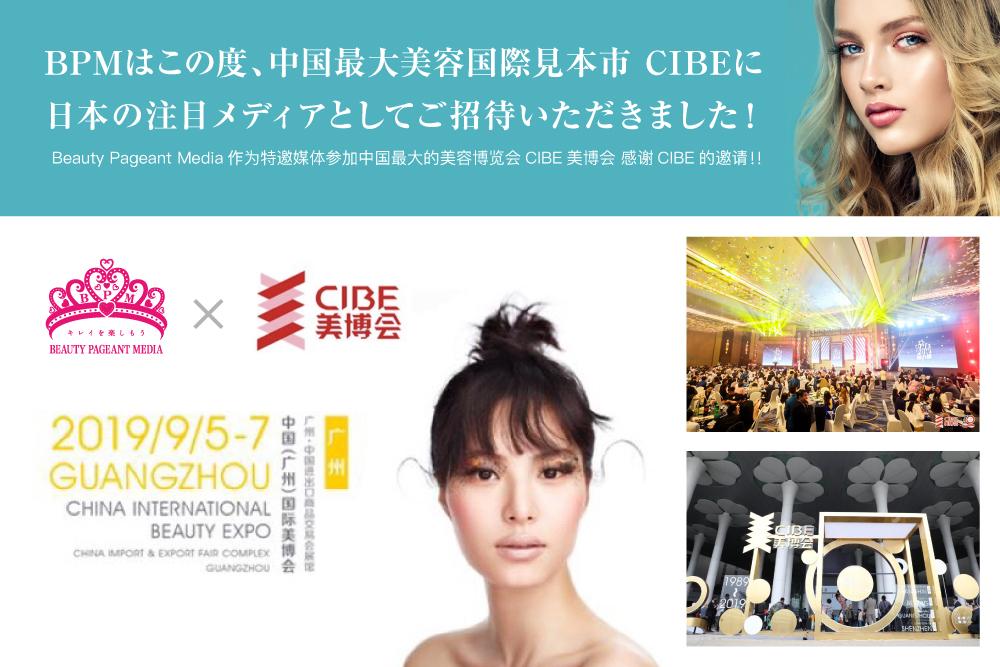 BPMはこの度中国最大美容国際見本市 CIBEに日本の注目メディアとしてご招待いただきました!