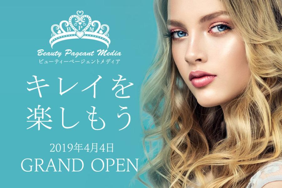 2019年4月4日 ビューティーページェントメディア(BPM)グランドオープン!